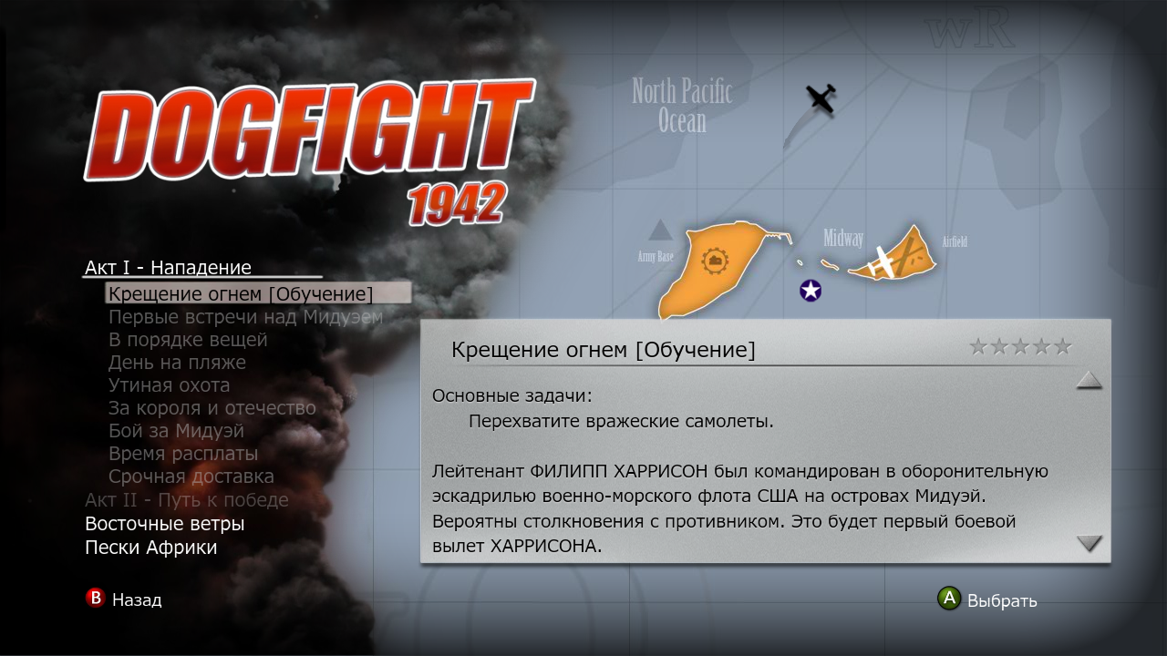 Dogfight.1942.XBLA.RusScr.10.png