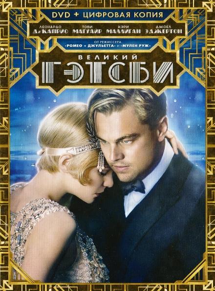 Великий Гэтсби / The Great Gatsby (2013) BDRip-AVC от Dalemake | D, A