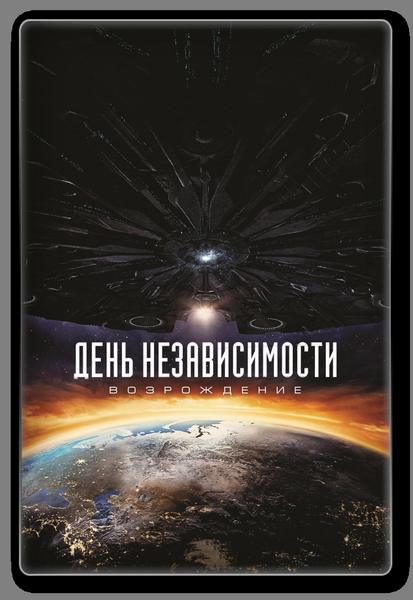 День независимости: Возрождение / IndependenceDay: Resurgence (Роланд Эммерих / Roland Emmerich) [2016, США, фантастика, боевик, приключения,BDRip-AVC] Dub (Rus) + Original (Eng) + Sub (rus, ukr, eng)