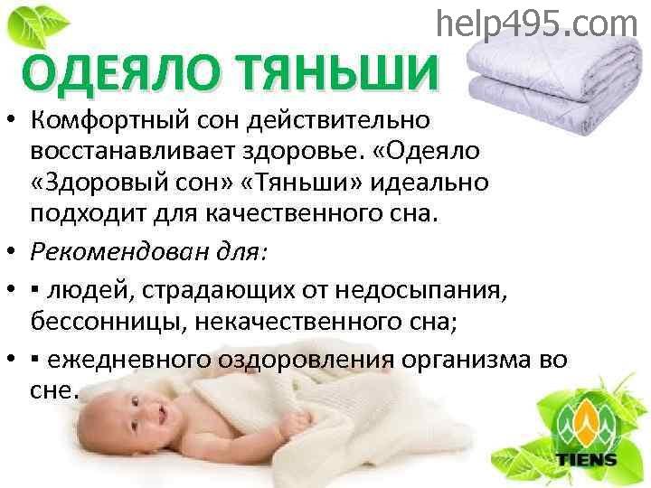 Действие Одеяла Тяньши Здоровый сон