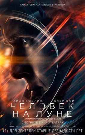 Человек на Луне / First Man (2018) WEBRip [UKR, EN / Kor Sub]