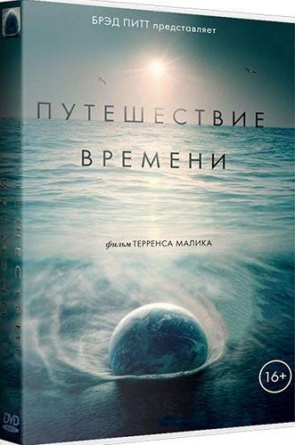 Путешествие времени / Voyage of Time: Life's Journey (2016) Blu-ray [H.264/1080p] (custom)
