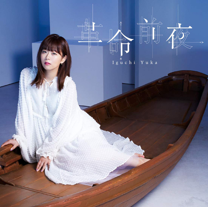 20181206.0106.10 Yuka Iguchi - Kakumei Zenya (FLAC) cover 2.jpg