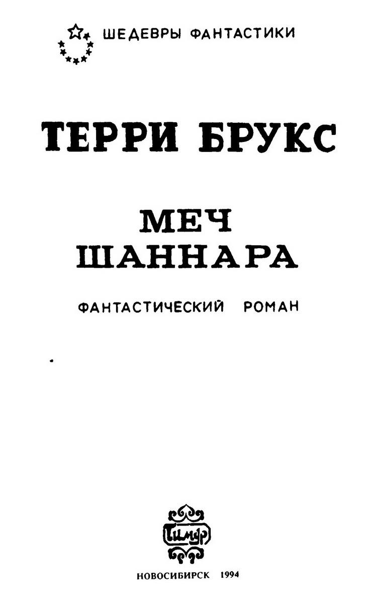 Выпуск б.н. Терри Брукс – Меч Шаннара, 1994 год_01.jpg