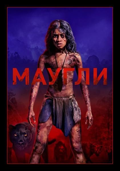 Маугли / Маугли: Легенда джунглей / Mowgli (2018) WEB-DLRip-AVC от Dalemake   D   Пифагор