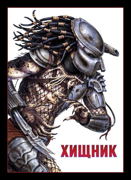 Хищник / The Predator (Шейн Блэк / Shane Black) [2018, США, Канада, ужасы, фантастика, боевик, триллер, приключения,HDRip] Dub (iTunes)