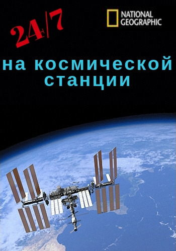 24/7 на космической станции / 24/7 On a Space Station (2018) DVB