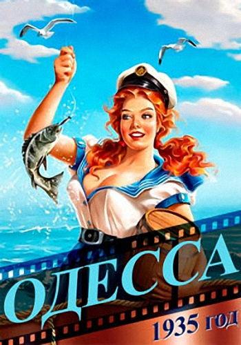 Одесса (1935) DVDRip