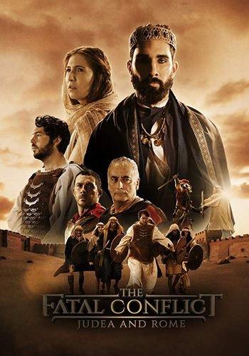 Иудея и Рим: Роковой конфликт / The Fatal Conflict: Judea and Rome (2018) HDTVRip (1 срия из 2) (Обновляемая)