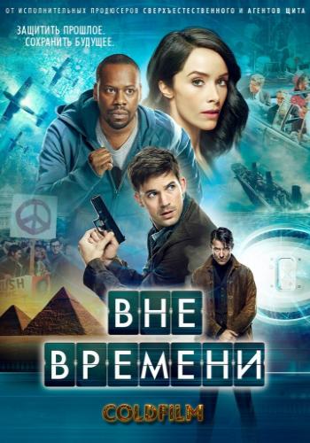 Вне времени, 2 сезон 1-12 серия из 12 / Timeless [ColdFilm]