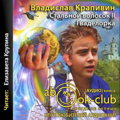 Крапивин Владислав – Стальной волосок 2, Гваделорка [Толоконская Марина, 2019, 96 kbps, MP3]