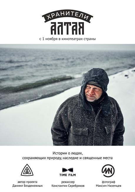 Хранители Алтая (2018) WEB-DL 1080p