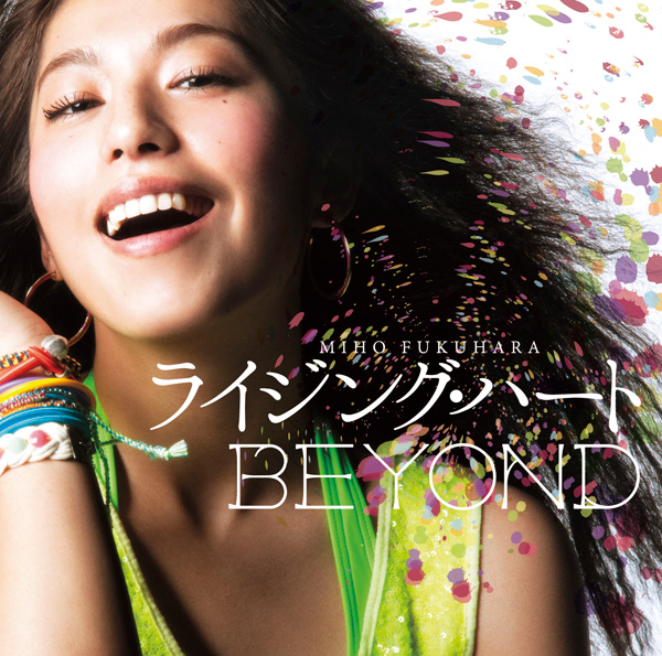 20190110.1240.32 Miho Fukuhara - Rising Heart ~ Beyond cover 1.jpg