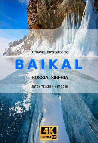 Байкал / Baikal (2016) WEBRip [H.264/2160p] [4K, HDR]