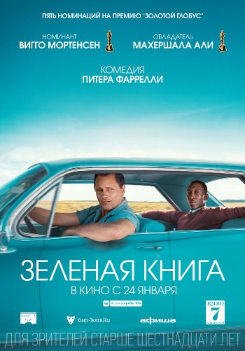 Зелёная книга / Green Book (2018) WEB-DLRip  | iTunes