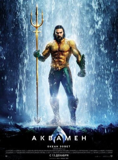 Аквамен / Aquaman (2018) WEBRip от Dalemake | HDrezka Studio