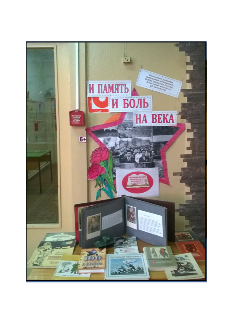 10 книжная выставка.png