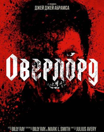 Оверлорд / Overlord (2018) BDRip [H.264 / 1080p] [UKR, EN / Ukr, Eng Sub]