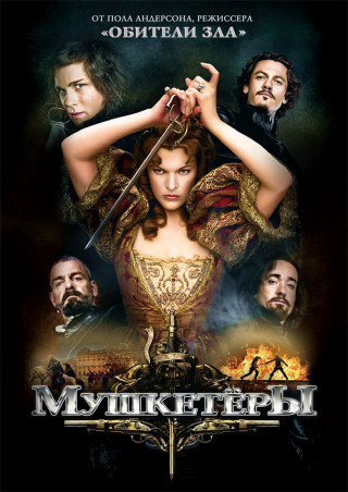 Мушкетёры ( 2011 )