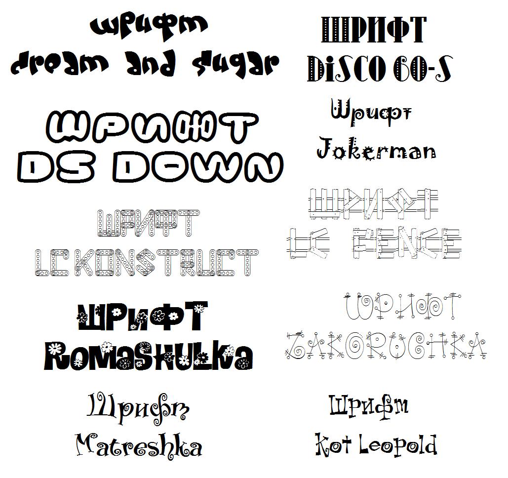 Сборник забавных шрифтов