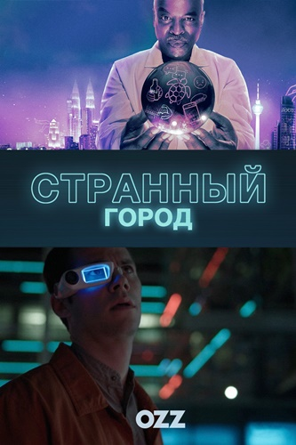 Странный город / Weird City [Сезон: 1] (2019) WEBRip 720p | Ozz