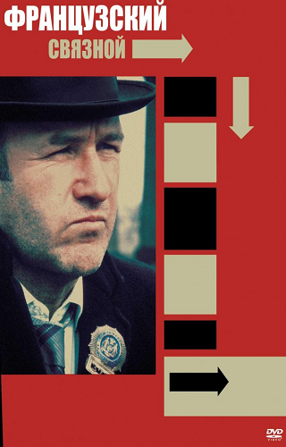 Французский связной 1971 - Алексей Михалёв