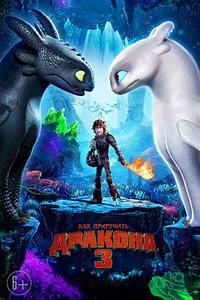 Как приручить дракона 3 / How to Train Your Dragon: The Hidden World (2019) TS | Line | UKR