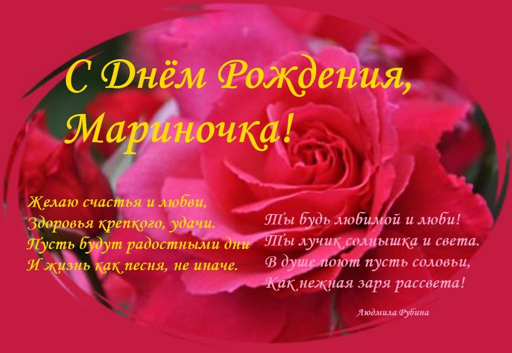 Поздравление с днем рождения марине от коллектива