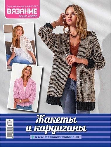 Журнал   Вязание ваше хобби. Приложение к журналу №3 Жакеты и кардиганы (2019) [PDF]