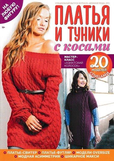 Журнал | Вязания мода. Специальный выпуск №03. Платья и туники с косами (2019) [PDF]