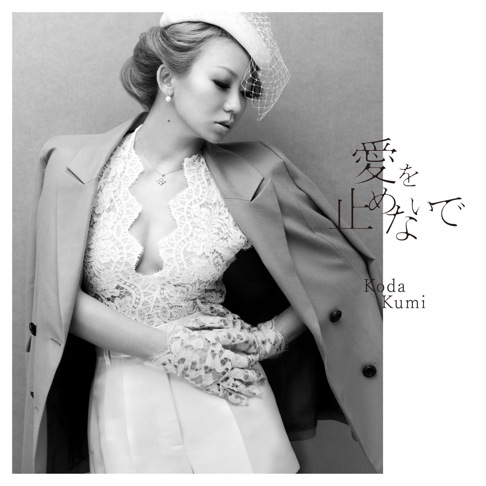 20190314.0218.05 Koda Kumi - Ai wo Tomenaide (DVD) cover 1.jpg