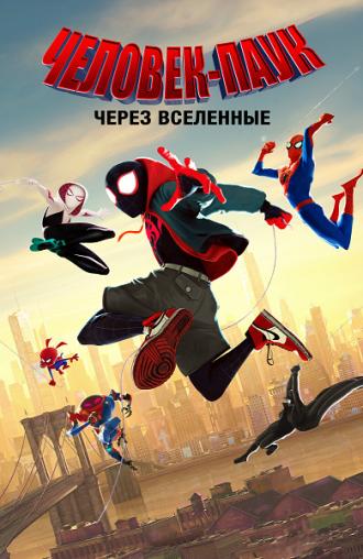 Человек-паук: Через вселенные / Spider-Man: Into the Spider-Verse (2018) WEB-DLRip от Dalemake | Локализованный видеоряд