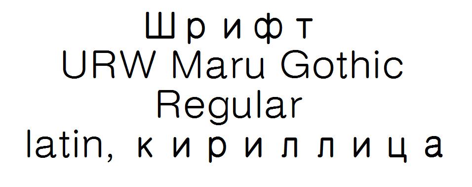 Шрифт URW Maru Gothic