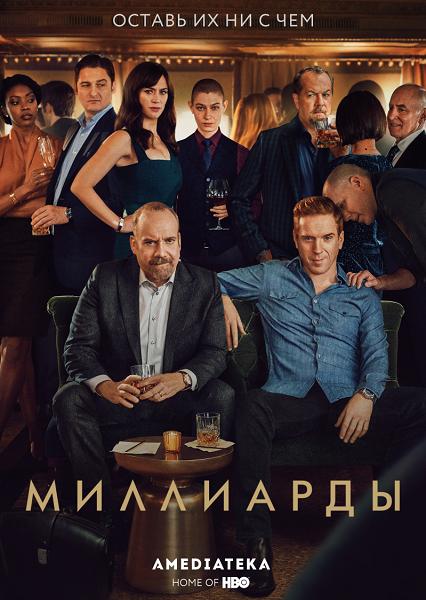 Миллиарды / Billions ( 4 сезон)