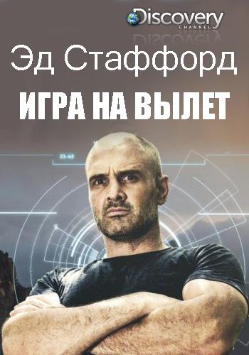 Discovery. Эд Стаффорд игра на вылет / Ed Stafford: First Man Out. [02х01] (2020) HDTVRip 720р Starik60 | P1