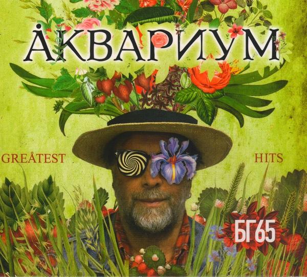 Аквариум - Greatest Hits: БГ65 (2018) MP3