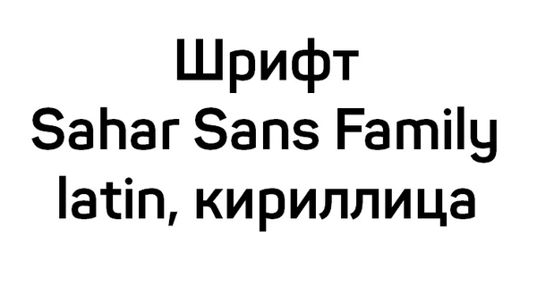 Шрифт Sahar