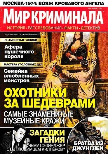 Журнал   Мир криминала №6 (2019) [PDF]