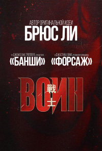 Воин (1 сезон: 1-10 серии из 10) (2019) WEBRip | BaibaKo