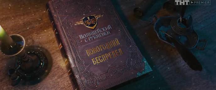 Politseyskiy.s.Rublevki.Novogodniy.bespredel.2018.WEB-DLRip.avi_snapshot_00.00.16.png