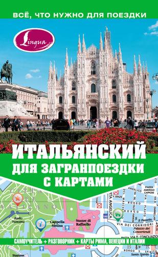 Самоучитель с картами - Киселева А. - Итальянский для загранпоездки с картами [2015, PDF, RUS]
