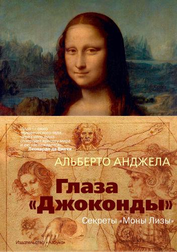 Обложка книги Арт-книга - Alberto Angela / Альберто Анджела - Глаза «Джоконды». Секреты «Моны Лизы» [2018, PDF, RUS]