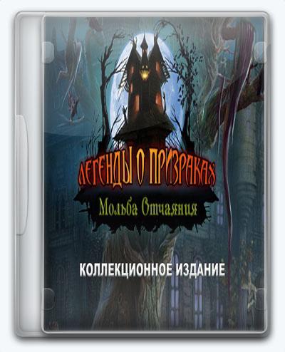 Haunted Legends 14: The Call of Despair / Легенды о призраках 14: Мольба отчаяния (2019) [Ru] (1.0) Unofficial [Collectors Edition / Коллекционное издание]