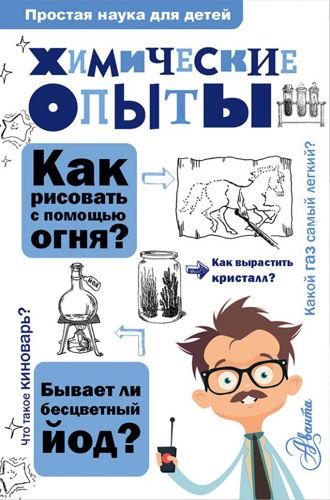Простая наука для детей - Рюмин Владимир - Химические опыты [2018, PDF, RUS]