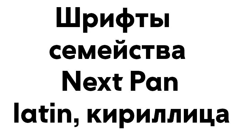Шрифты NEXT Pan