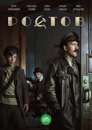 Ростов [Сезон: 1 , Cерия: 1 - 16 из 16] (2019)
