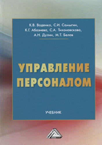 Обложка книги Воденко К.В. (отв. ред.) - Управление персоналом. Учебник [2019, PDF, RUS]