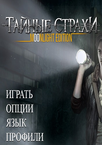 Hidden Fears: Moonlight Edition / Тайные страхи: Moonlight Edition [2015, квест, поиск предметов]