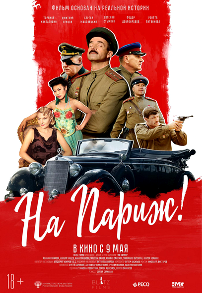 На Париж (2018) WEB-DL 1080p | iTunes
