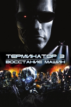 Терминатор 3: Восстание машин / Terminator 3: Rise of the Machines (2003) [Open Matte] HDTVRip 720p